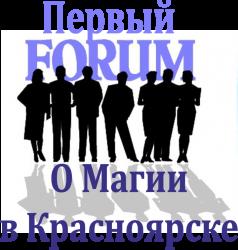 форум магии красноярск